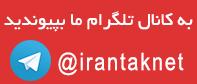 ایران تک
